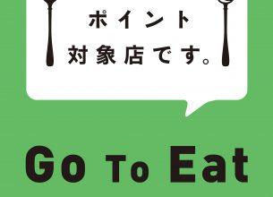 ★Go to eatキャンペーン対象店舗です★ グルメサイト Rettyよりご予約ください
